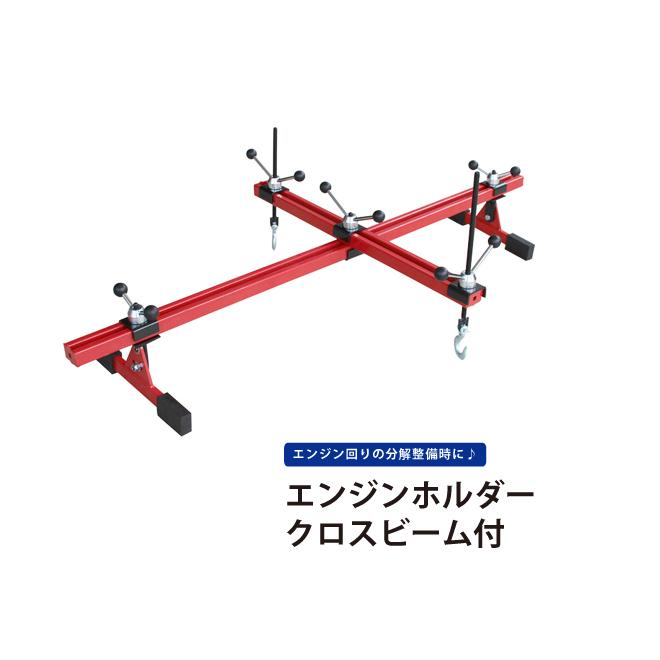 エンジンホルダー クロスビーム付 エンジンサポート (法人様のみ配送可)送料無料 KIKAIYA