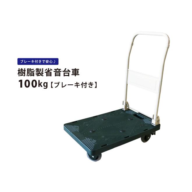 【送料無料】樹脂台車 100kg 省音 軽量 595x395mm ブレーキ付き 折りたたみ台車 プラ台車 運搬車 KIKAIYA