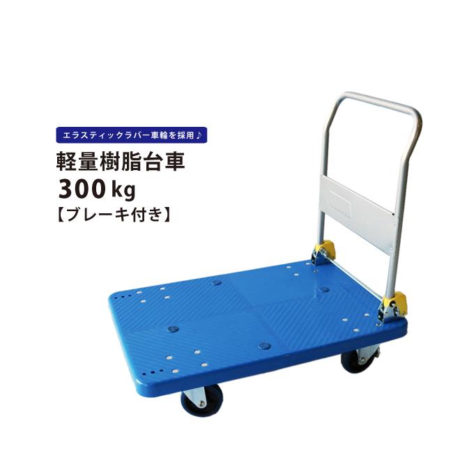 送料無料 樹脂台車 300kg 軽量 ブレーキ付き 895x590mm 静音台車 折りたたみ台車 プラ台車 運搬車 KIKAIYA