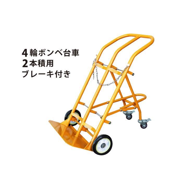 【送料無料】4輪ボンベ台車(2本積用)ブレーキ付き 安定感抜群 ボンベカート 運搬車 (法人様のみ配送可) KIKAIYA