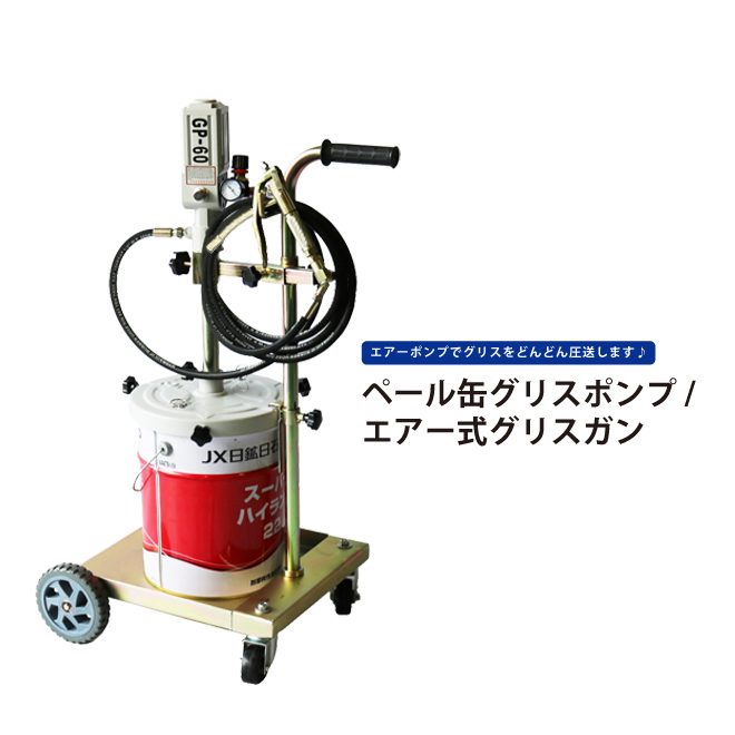 【6ヶ月保証】KIKAIYA ペール缶グリスポンプ エアー式グリスガン