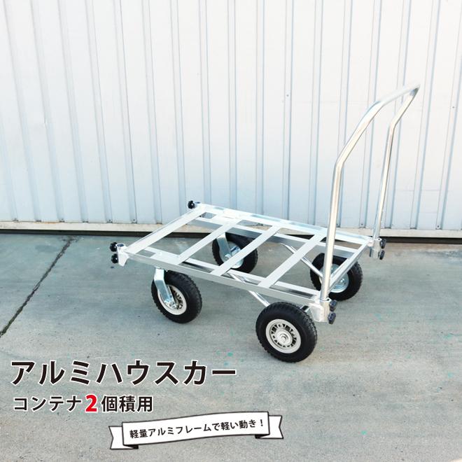 送料無料 アルミハウスカー コンテナ2個積用 収穫台車 アルミ運搬車 自在車輪 ノーパンクタイヤ KIKAIYA