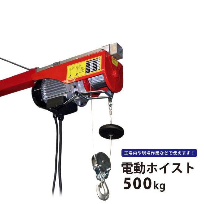 KIKAIYA 電動ホイスト500Kg 最大揚程12m 電動ウインチ100V