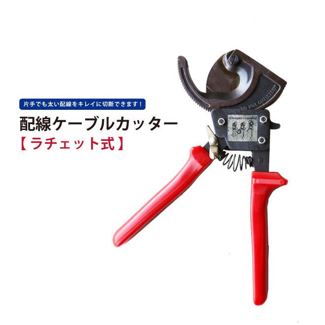 【送料無料】配線ケーブルカッター ラチェット式 KIKAIYA