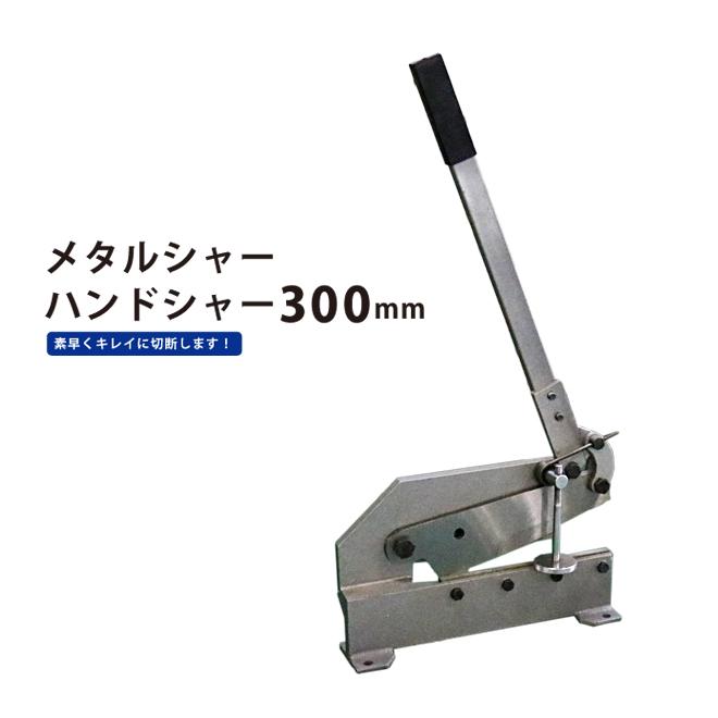 KIKAIYA メタルシャー ハンドシャー 300mm