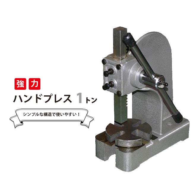 【送料無料】ハンドプレス機 1トン アーバープレス 強力 KIKAIYA