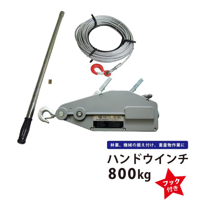 【6ヶ月保証】KIKAIYA ハンドウインチ 800Kg フック付きワイヤーロープ20m付 手動ウインチ 万能携帯ウインチレバーホイスト