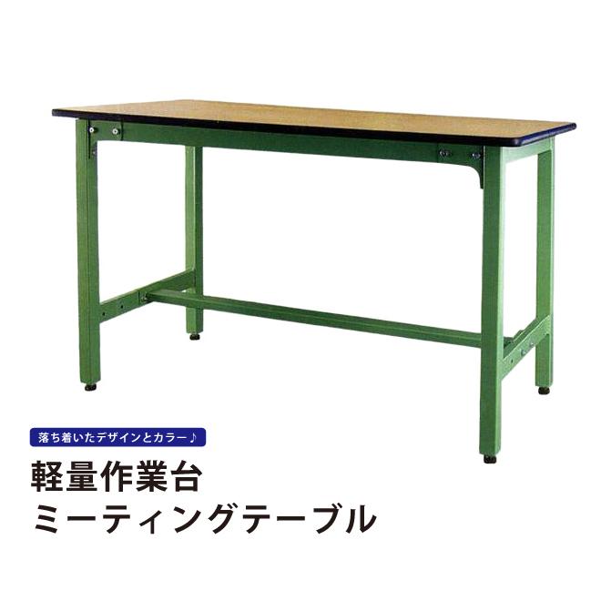 送料無料 作業台 ワークテーブル 耐荷重300kg W1200xD600xH735mm ワークベンチ 軽量 KIKAIYA(個人宅配達不可)