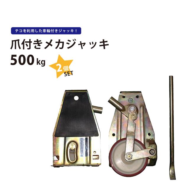 送料無料 爪ジャッキ500kg 2個セット 爪付ジャッキ メカジャッキ リフティングローラー KIKAIYA