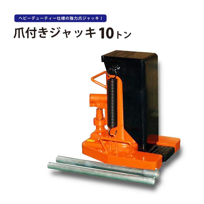 送料無料 6ヶ月保証 爪ジャッキ10トン 爪付ジャッキ 油圧ジャッキ 重量物用 KIKAIYA(個人宅配達不可)