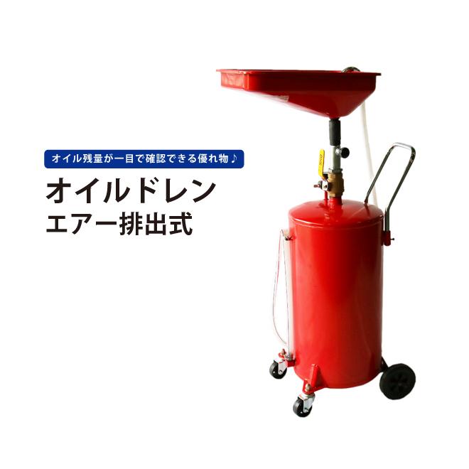 送料無料 オイルドレン オイルドレーナー エアー排出式 KIKAIYA(個人宅配達不可)