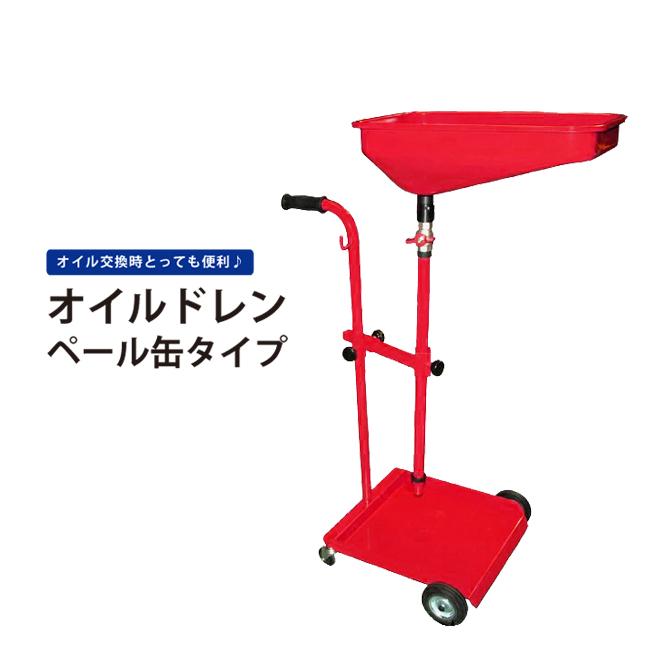 【送料無料】オイルドレン オイルドレーナー ペール缶タイプ KIKAIYA