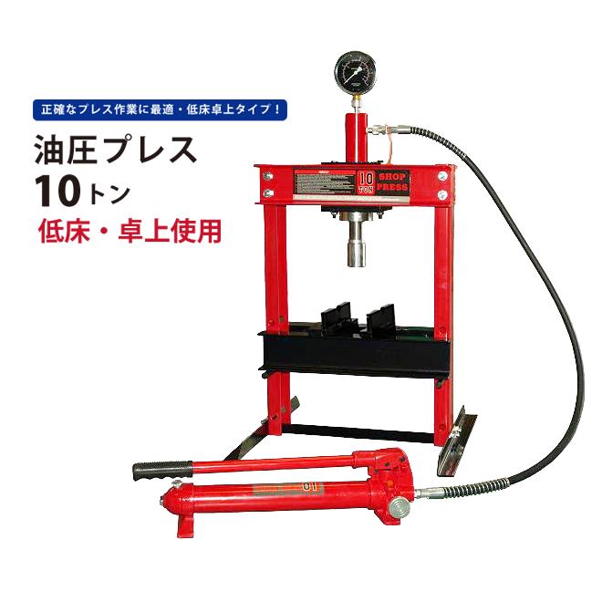 送料無料 6ヶ月保証 油圧プレス10トン 低床・卓上使用 メーター付 門型プレス機 KIKAIYA(個人宅配達不可)