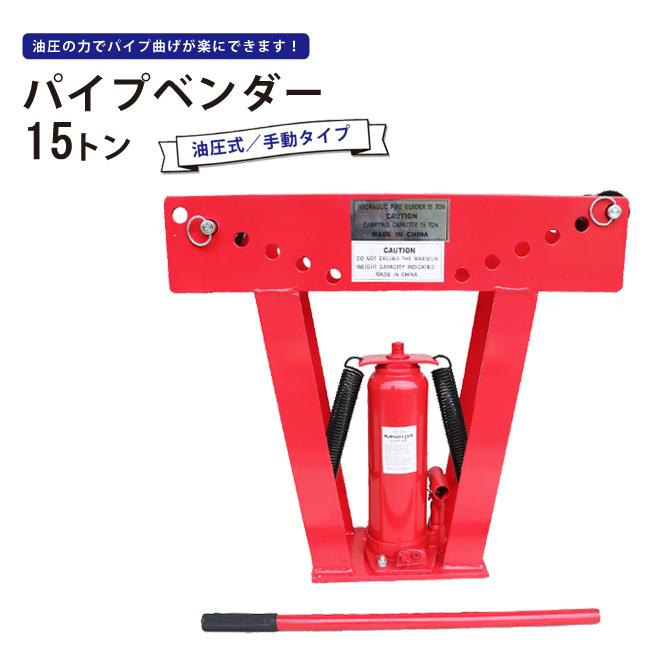送料無料 6ヶ月保証 パイプベンダー15トン 油圧式 手動 アダプター7個付 パイプ曲げ KIKAIYA(個人宅配達不可)
