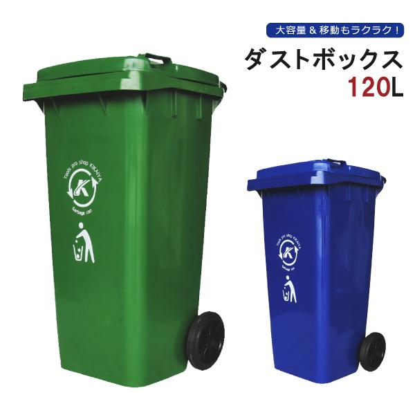 【送料無料】ダストボックス 120L キャスター付 大容量 ゴミ箱 大型収納(個人様は営業所止め)KIKAIYA