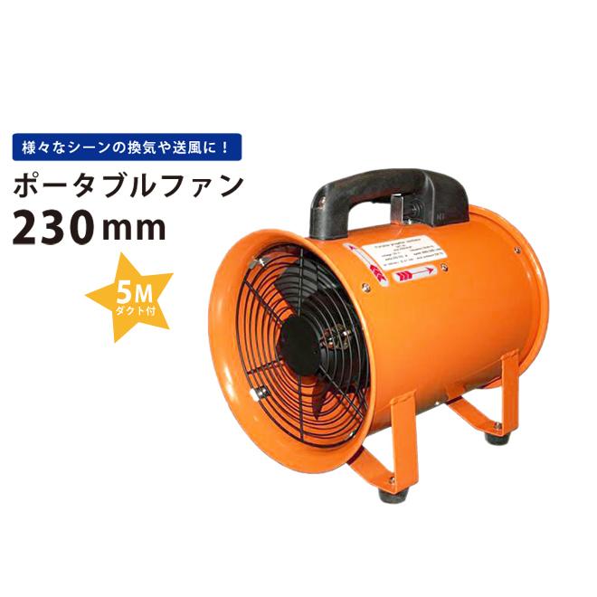 送料無料 ポータブルファン230mm 5mダクト付 送排風機 ハンディージェット 換気・排気用エアーファン KIKAIYA