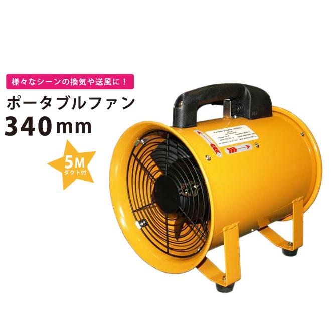 送料無料 ポータブルファン340mm 5mダクト付 送排風機 ハンディージェット 換気・排気用エアーファン KIKAIYA