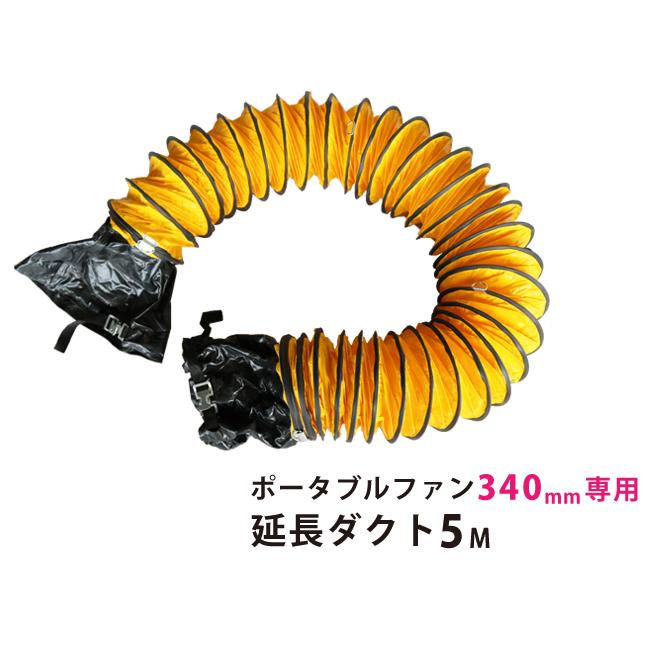 【送料無料】ポータブルファン340mm 専用延長ダクト5m 送排風機 ハンディージェット 換気・排気用 エアーファン KIKAIYA