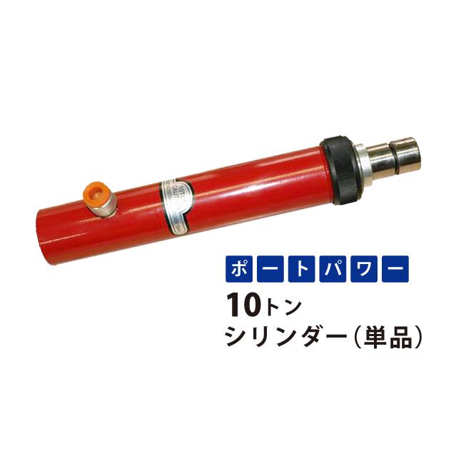 【送料無料】ポートパワー 10トン シリンダー KIKAIYA