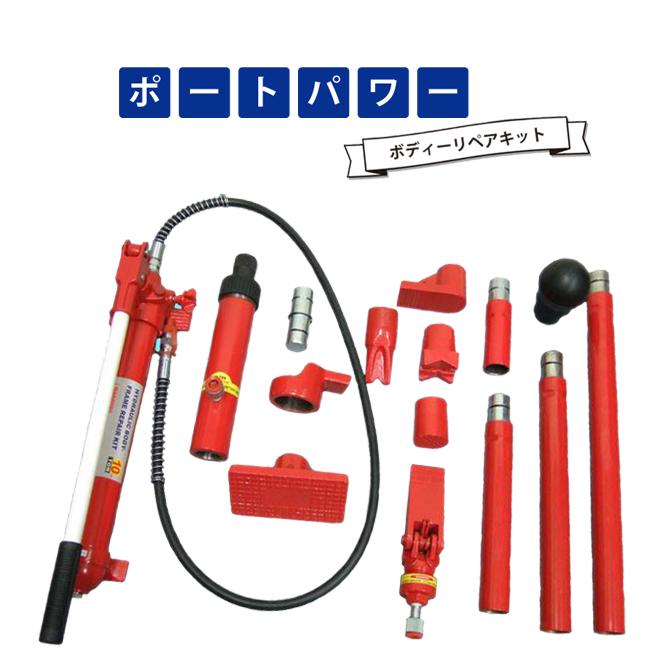 送料無料 6ヶ月保証 ポートパワー ロングラムジャッキ 油圧シリンダー10トン リペアキット KIKAIYA (個人宅配達不可)