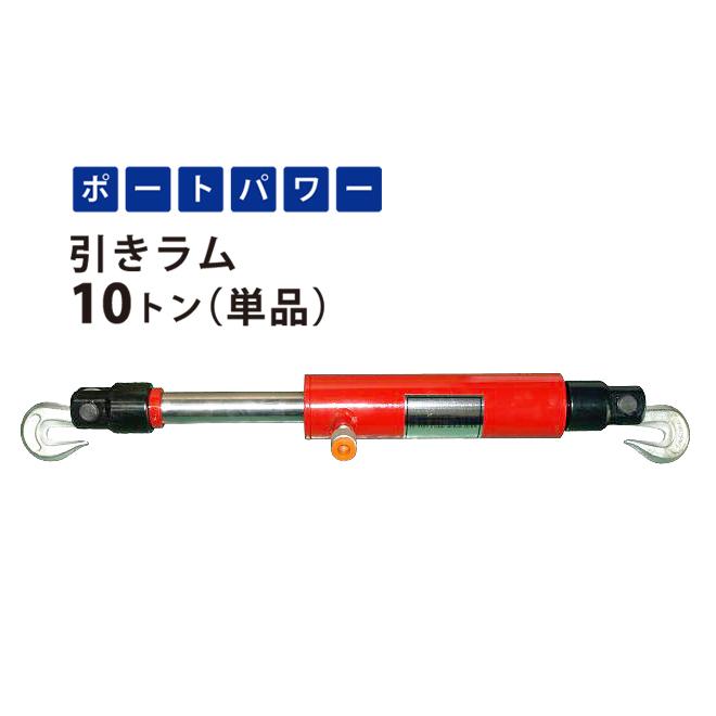 送料無料 ポートパワー引きラム10トン 単品 油圧シリンダー KIKAIYA