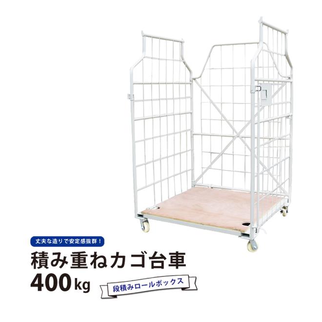 カゴ台車 400kg 積み重ね 段積みロールボックス メッシュ台車 W1330xD1160xH2020mm KIKAIYA(西濃運輸営業所止め)