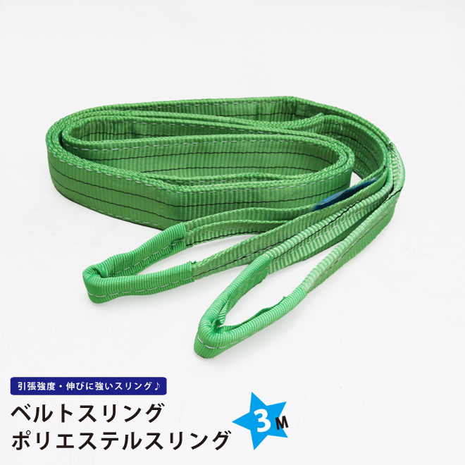 【送料無料】ナイロンスリング ベルトスリング 3メートル 2トン(2本セット)KIKAIYA