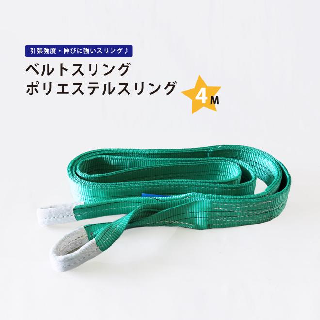 【送料無料】ナイロンスリング ベルトスリング 4メートル 2トン(2本セット)KIKAIYA