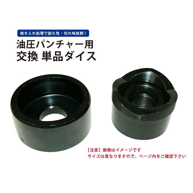 【送料無料】単品ダイス89.9mm KIKAIYA