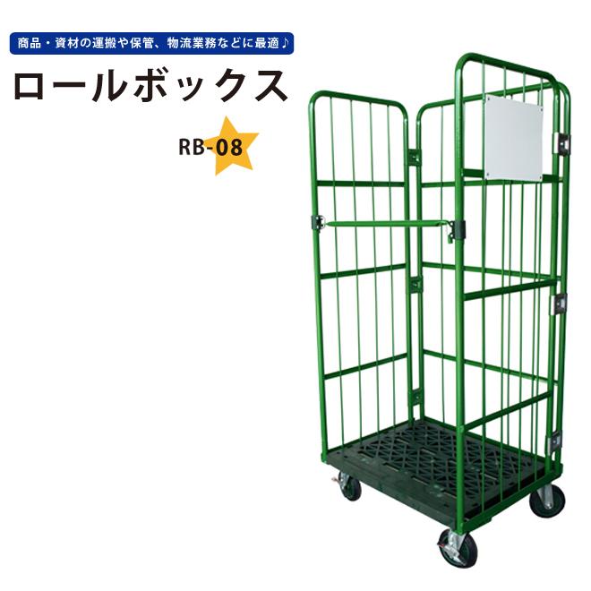 送料無料 カゴ台車 ロールボックス(緑)W800xD610xH1710mm 底板樹脂タイプ パレット ハイテナー KIKAIYA(個人宅配達不可)