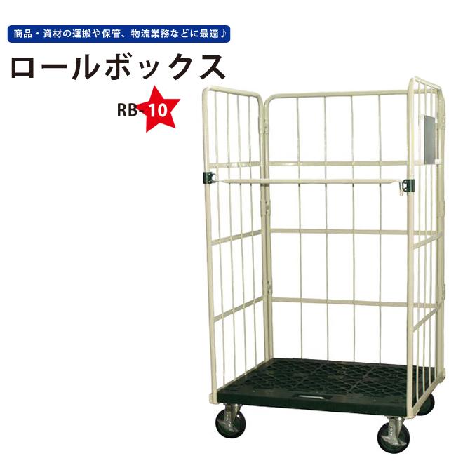 送料無料 カゴ台車 ロールボックス(白)W1000xD800xH1710mm 底板樹脂タイプ パレット ハイテナー KIKAIYA(個人宅配達不可)