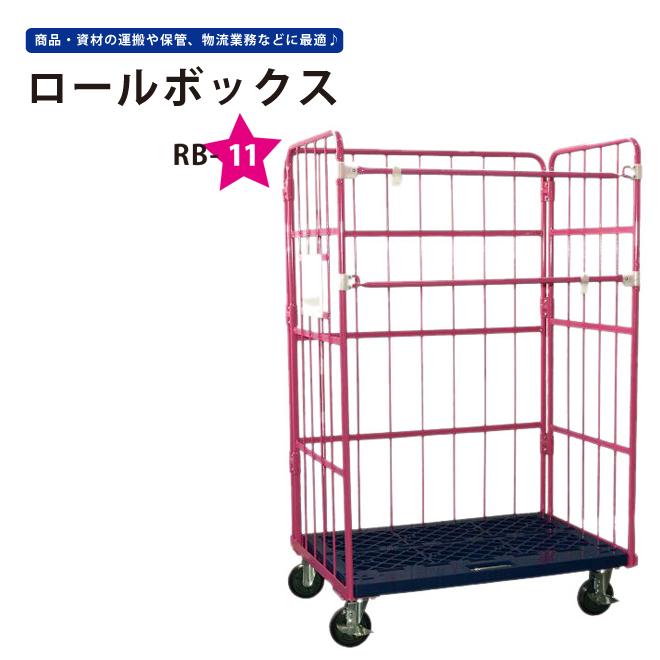 送料無料 カゴ台車 ロールボックス(ピンク)W1130xD810xH1800mm 底板樹脂タイプ パレット ハイテナー KIKAIYA(個人宅配達不可)