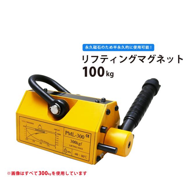 送料無料 リフティングマグネット100kg リフマグ 永久磁石 KIKAIYA