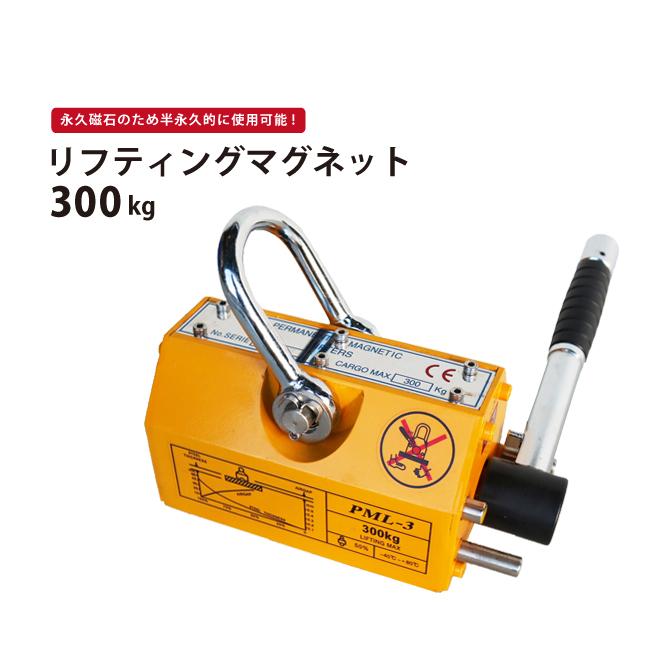 送料無料 リフティングマグネット300kg リフマグ 永久磁石 KIKAIYA