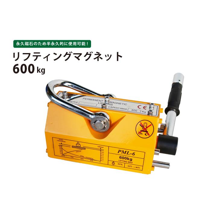 送料無料 リフティングマグネット600kg リフマグ 永久磁石 KIKAIYA