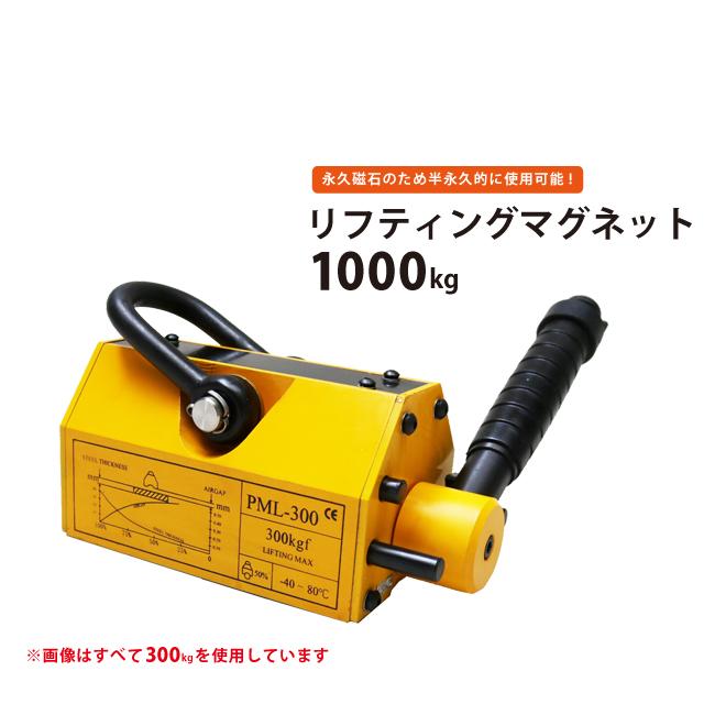 送料無料 リフティングマグネット1000kg リフマグ 永久磁石 KIKAIYA(個人宅配達不可)