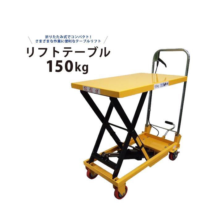 送料無料 リフトテーブル150kg テーブルリフト ハンドリフター 油圧式昇降台車 「すご楽」 KIKAIYA(個人宅配達不可)