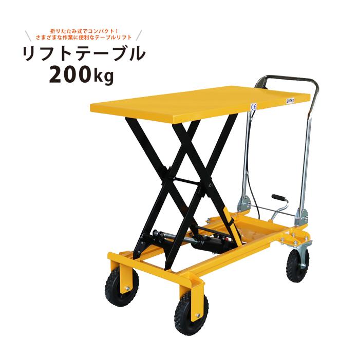 送料無料 リフトテーブル200kg テーブルリフト ハンドリフター 油圧式昇降台車 大型ノーパンクタイヤ 「すご楽」KIKAIYA(個人宅配達不可)
