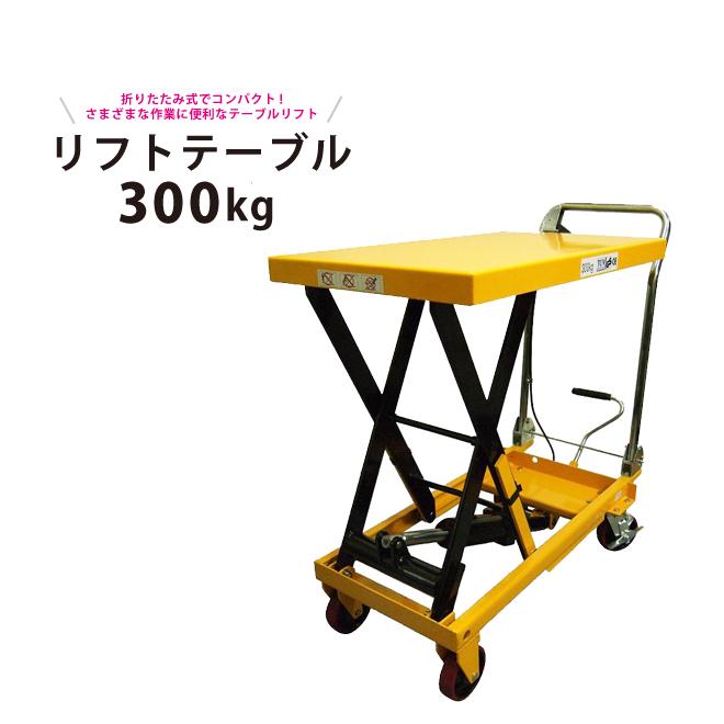 送料無料 リフトテーブル300kg テーブルリフト ハンドリフター 油圧式昇降台車 「すご楽」(個人宅配達不可) KIKAIYA