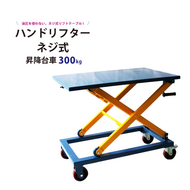 送料無料 ハンドリフター ネジ式 昇降台車300kg テーブルリフト リフトテーブル KIKAIYA(個人宅配達不可)