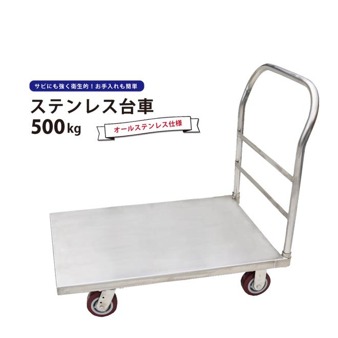 送料無料 ステンレス台車 500kg オールステンレス仕様 大型台車 610x915mm 業務用 運搬車 KIKAIYA(個人宅配達不可)