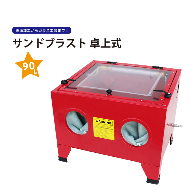 送料無料 サンドブラスト 卓上式 90L ライト付き サンドブラストキャビネット サンドブラスター 卓上タイプ KIKAIYA
