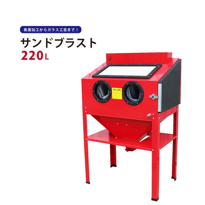 送料無料 サンドブラスト 220L スタンド付 ライト付き 大型 サンドブラストキャビネット サンドブラスター KIKAIYA(個人宅配達不可)