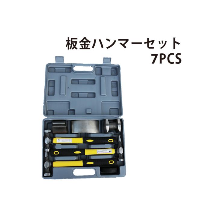 【送料無料】板金ハンマーセット 7PCS 板金金属加工セット ハンマー&ドーリーセット KIKAIYA