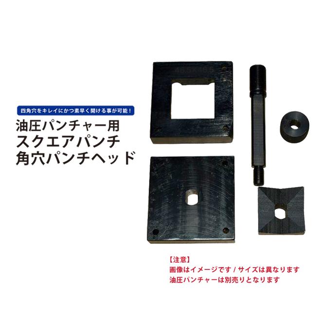 四角穴をキレイに素早く開ける事ができます スクエアパンチ 76.5×76.5mm 開催中 KIKAIYA 春の新作 角穴パンチヘッド