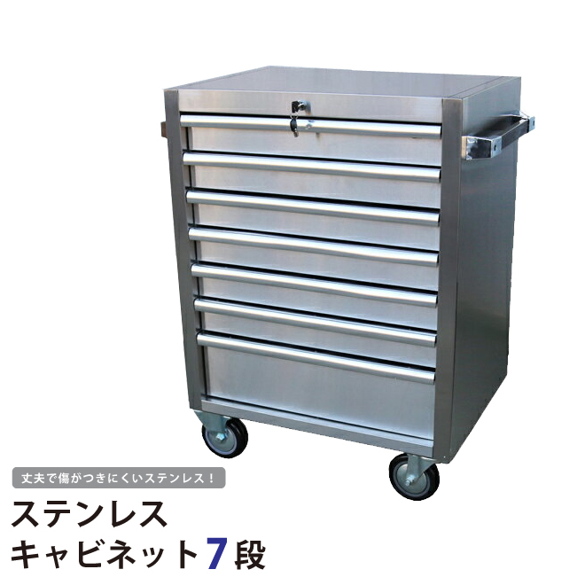送料無料 ステンレスキャビネット7段 ロールキャビネット ツールボックス 工具箱 (法人様のみ配送可)KIKAIYA