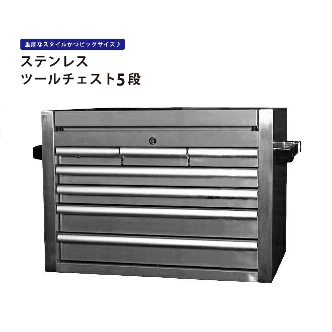 送料無料 ステンレスツールチェスト5段 トップチェスト ツールボックス キャビネット 工具箱 KIKAIYA(個人宅配達不可)