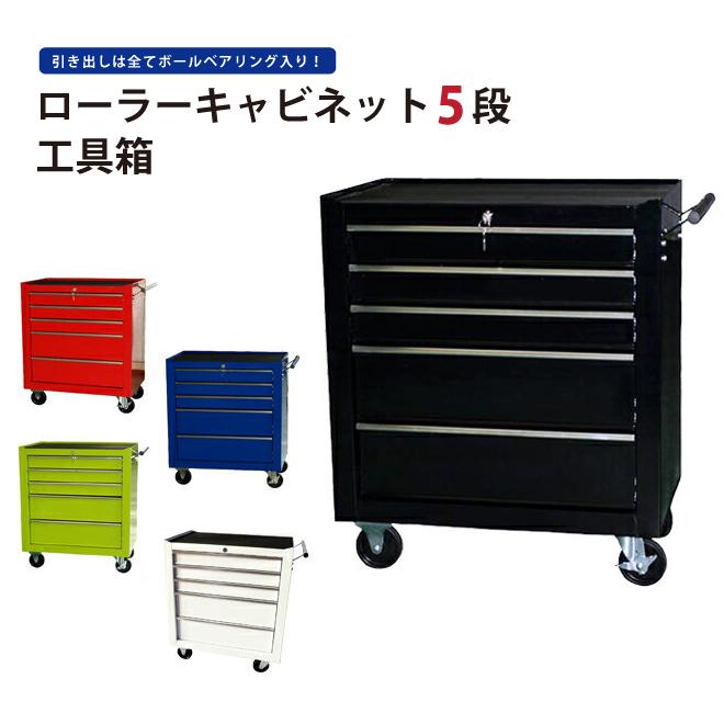 送料無料 ローラーキャビネット5段 ロールキャビネット ツールボックス 工具箱 KIKAIYA(個人宅配達不可)