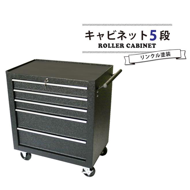 送料無料 ローラーキャビネット5段 リンクル塗装 ロールキャビネット ツールボックス 工具箱 KIKAIYA(個人宅配達不可)