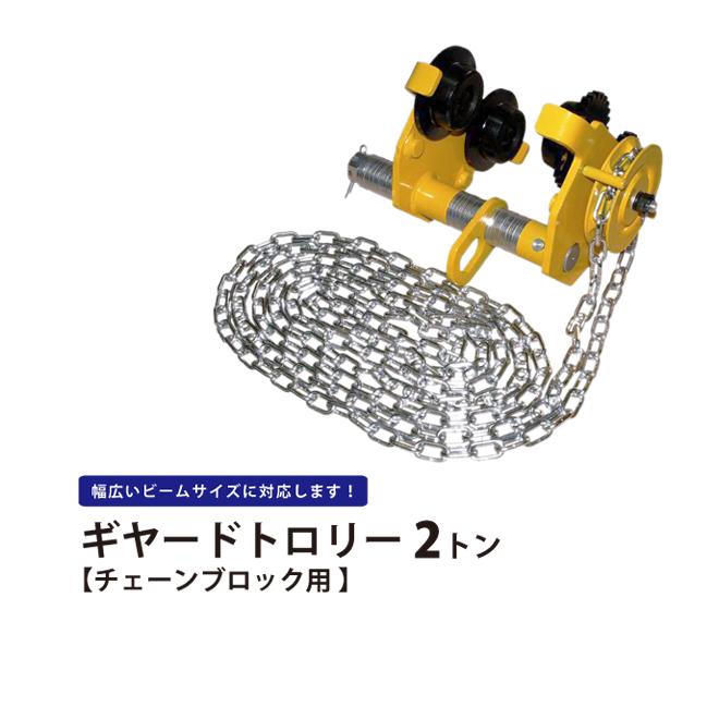 送料無料 ギヤードトロリー2トン チェーンブロック用 チェンブロック KIKAIYA